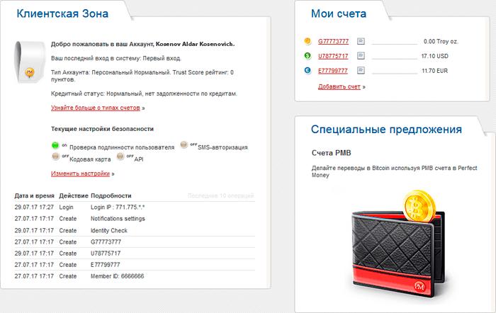 Lichnyj-kabinet-akkaunta-Perfect-Money.png