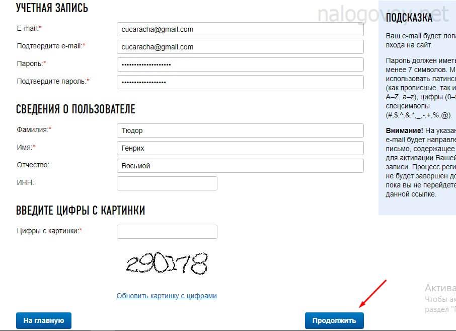 registraciya-dlya-polucheniya-vypiski.jpg