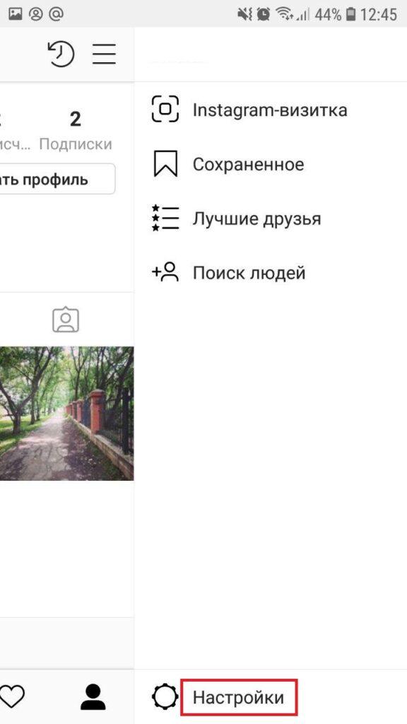 zayti-v-nastroyki-instagram-576x1024.jpg