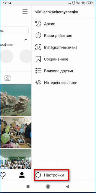 Nastrojki-instagram-1.png