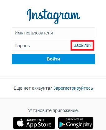 vosstanovlenie-parolya-v-instagram.png