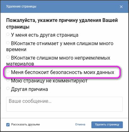 prichina-udaleniya-stranitsy.png
