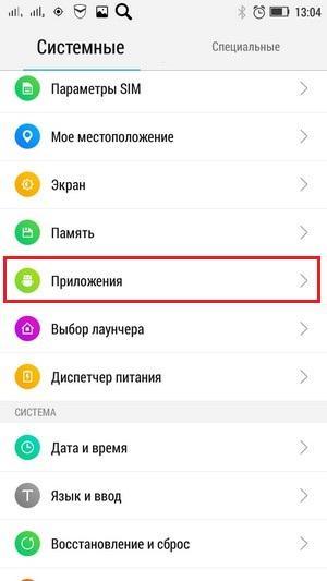 vkladka-prilozheniya.jpg