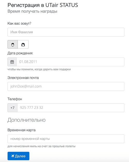 utair-registraciya-status.png