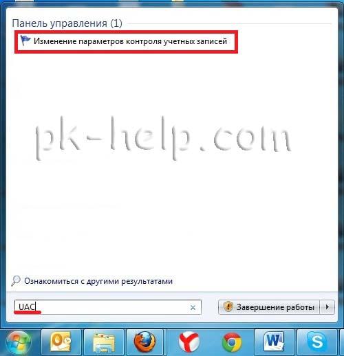 Windows-7-UAC2.jpg