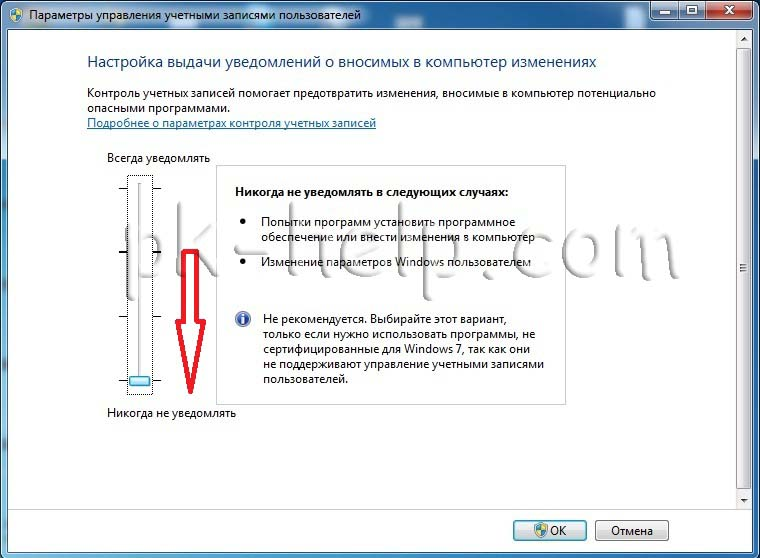 Windows-7-UAC3.jpg