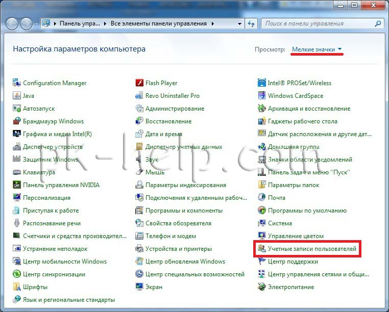 Windows-7-UAC5.jpg