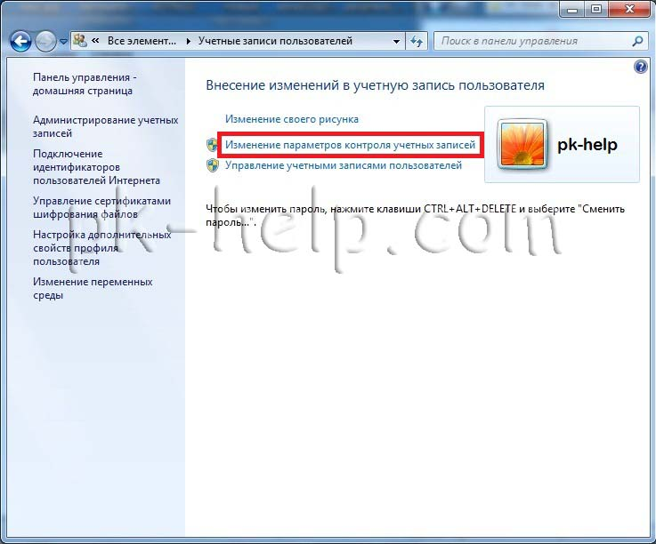 Windows-7-UAC6.jpg