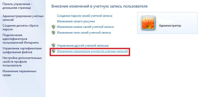 kak-otklyuchit-uac-v-windows-7-%E2%84%966.jpg