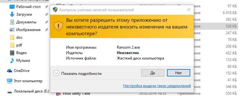 kak-otklyuchit-uac-v-windows-7-%E2%84%962.jpg