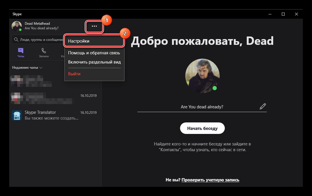 Dostup-k-nastrojkam-Skajpa-1.png