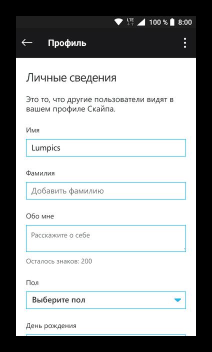 Stranitsa-lichnyih-svedeniy-o-profile-v-mobilnom-prilozhenii-Skype.png