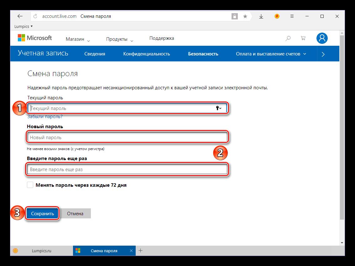 Vvod-novogo-parolya-ot-uchetnoy-zapisi-Microsoft-dlya-ego-izmeneniya-v-Skype-7-dlya-Windows.png
