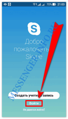 how-to-change-the-password-in-skype-screenshot-02-231x400.png