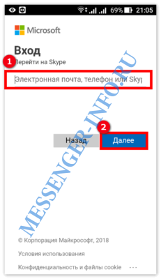 how-to-change-the-password-in-skype-screenshot-03-231x400.png