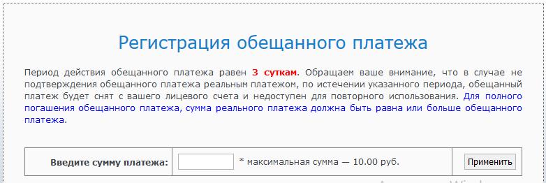 beltelecom-kabinet-registrazi9-obehenogo-platega.png