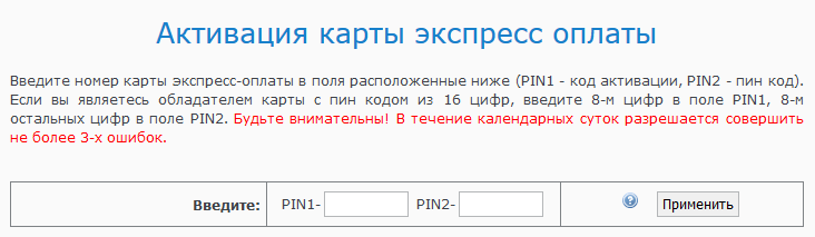 beltelecom-activasi9-karti.png