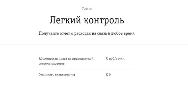 Legkij-kontrol-660x349.png