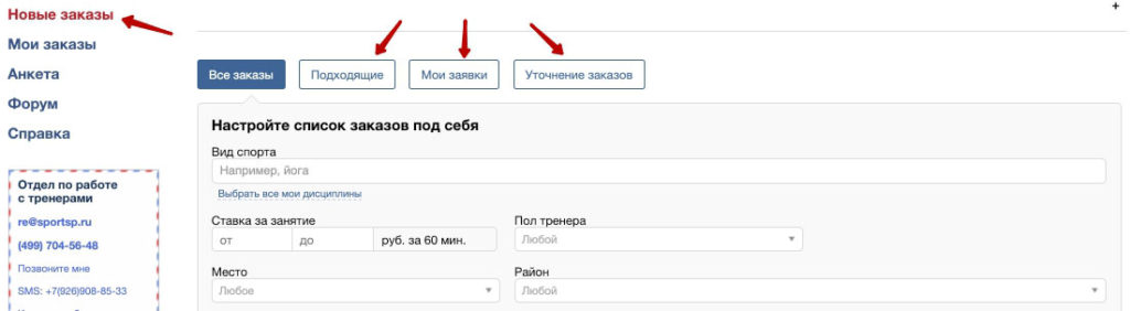 profi-razdel-novie-zakazi-1024x282.jpg