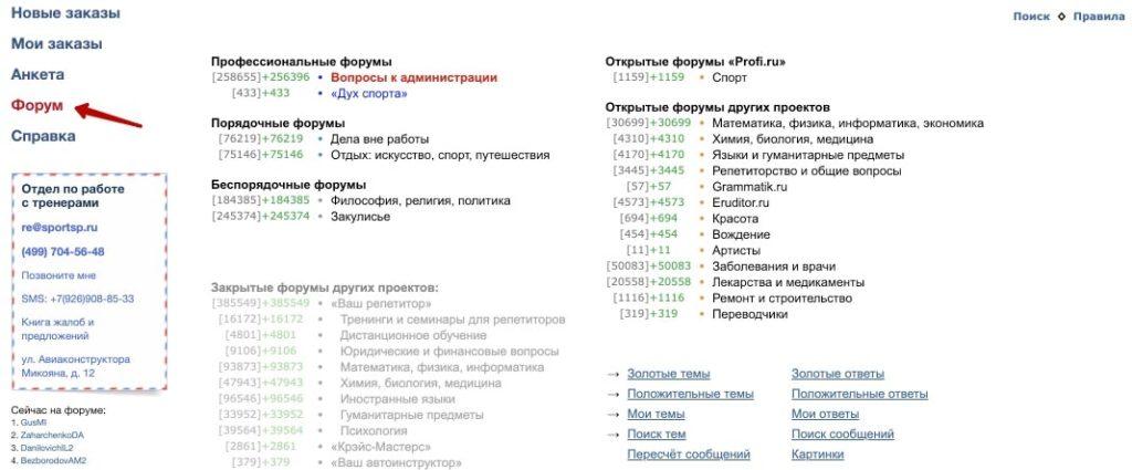 profi-forum-1024x425.jpg