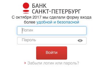 Bank-Sankt-Peterburg-vhod-v-lichnyj-kabinet.jpg