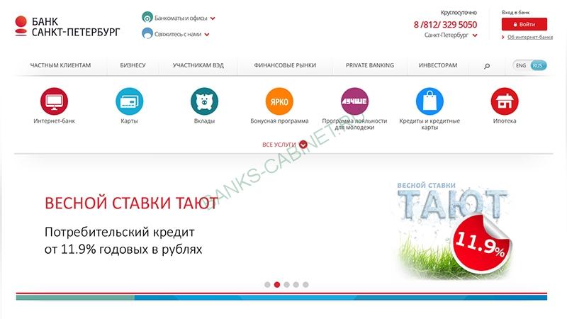 Glavnaya-stranitsa-ofitsialnogo-sajta-banka-Sankt-Pereburg.jpg