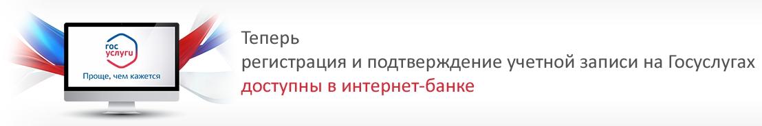 регистрация-на-портале-госуслуг.jpg