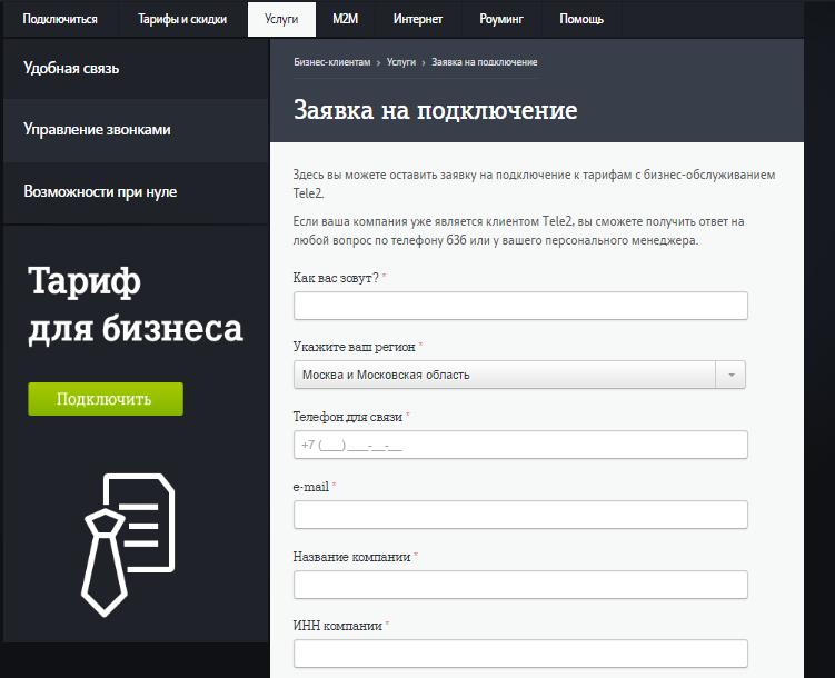 tele2korporativnimklientamvxodvlichniyka_E6AC3061.png