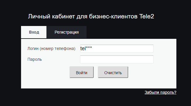 tele2korporativnimklientamvxodvlichniyka_2BA3831F.png