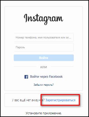 zaregistrirovatsya-v-instagrame-cherez-pk.png