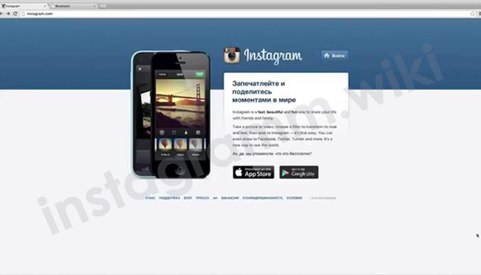 instagram-registraciya-s-kompyutera-mozhno-li.jpg