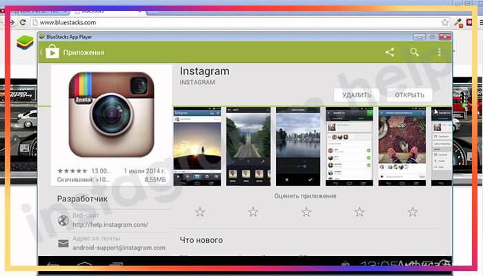 instagram-registracija-s-kompa.jpg