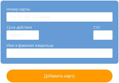 forma-zapolneniya-dlya-privyazki-bankovskoj-karty.png