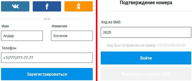 forma-registracii-i-podtverzhdenie-nomera-telefona.jpg