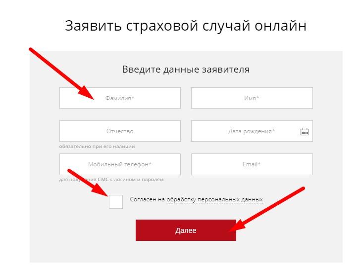 12_zapolnite_zayavku_na_strahovoi_sluchai.jpg