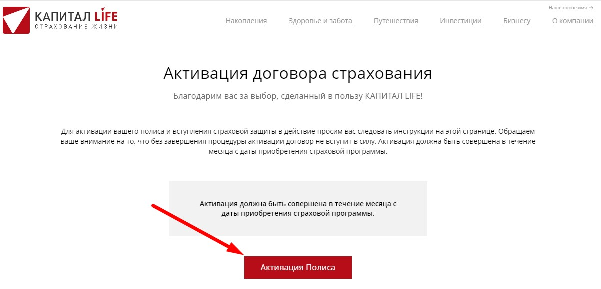 25_knopka_aktivacii_polisa.jpg