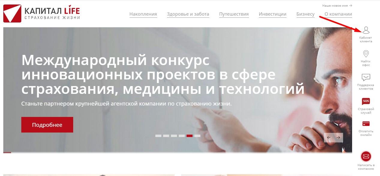 1_lichnyi_kabinet_kapital_laif.jpg