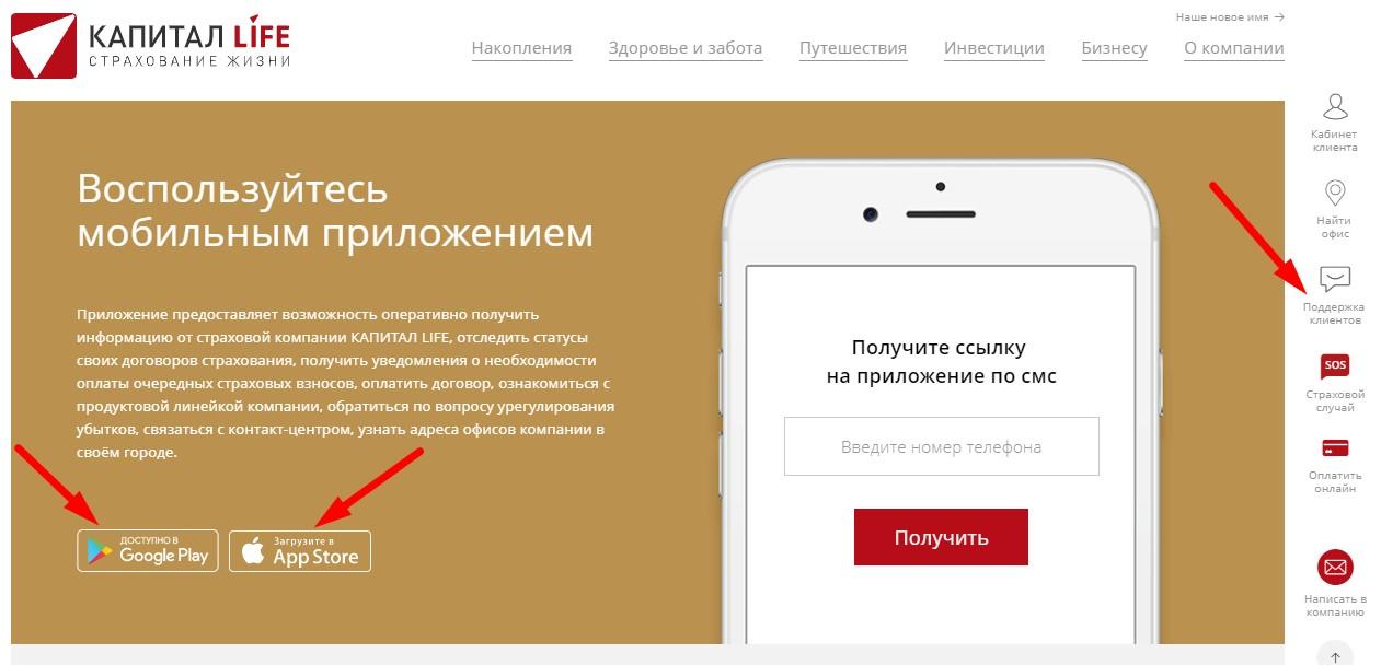 9_ssylki_dlya_skachivaniya_prilozheniya.jpg
