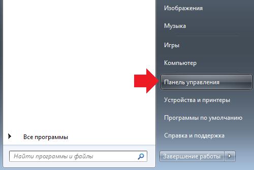 kak-otklyuchit-uchetnuyu-zapis-polzovatelya-ili-administratora-v-windows-71.png