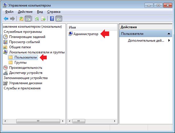 kak-otklyuchit-uchetnuyu-zapis-polzovatelya-ili-administratora-v-windows-75.png