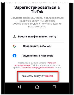 uzhe-est-akkaunt-v-tik-toke-voyti.png