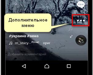 dopolnitelnoe-menyu-v-tik-toke.png