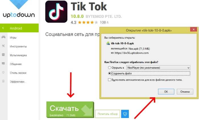 IsplzovatTikTokNaPK_down.jpg