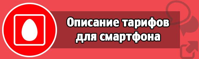 opisanie-tarifov-dlya-smartfona.jpg