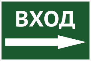 Znachok-vhoda.png