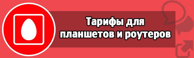 opisanie-tarifov-dlya-planshetov-i-routerov.jpg