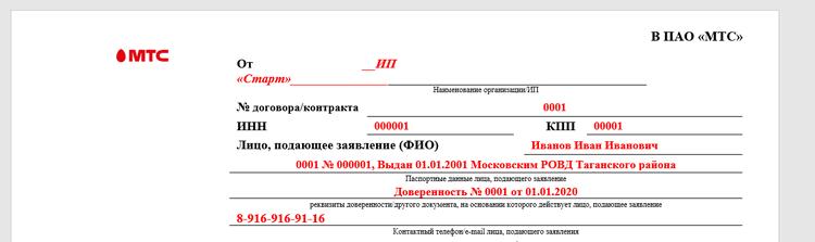 Obrazec-zapolneniya-zayavleniya.png