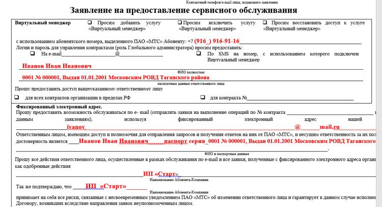 Dobavit-uslugu-Virtualnyj-menedzher.png