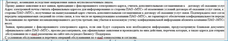Punkt-dogovora-v-zayavlenii-na-Virtualnyj-menedzher.png