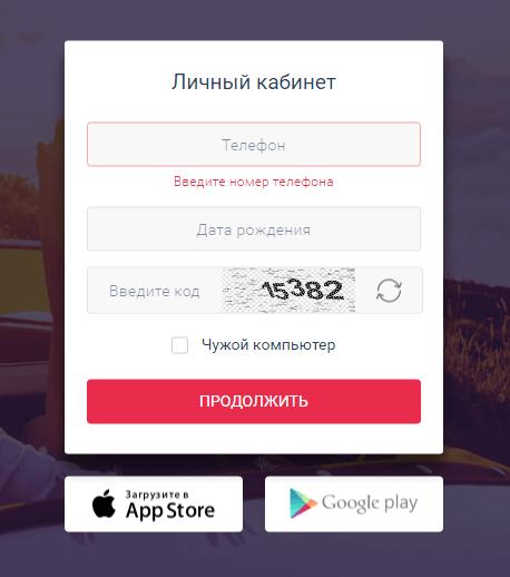 vvod-dannyh-dlya-avtorizacii-v-lichnom-kabinete.png